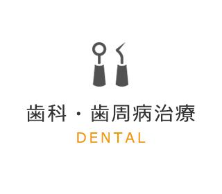 歯科・歯周病治療 DENTAL