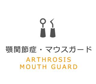 顎関節症・マウスガード ARTHROSIS MOUTH GUARD