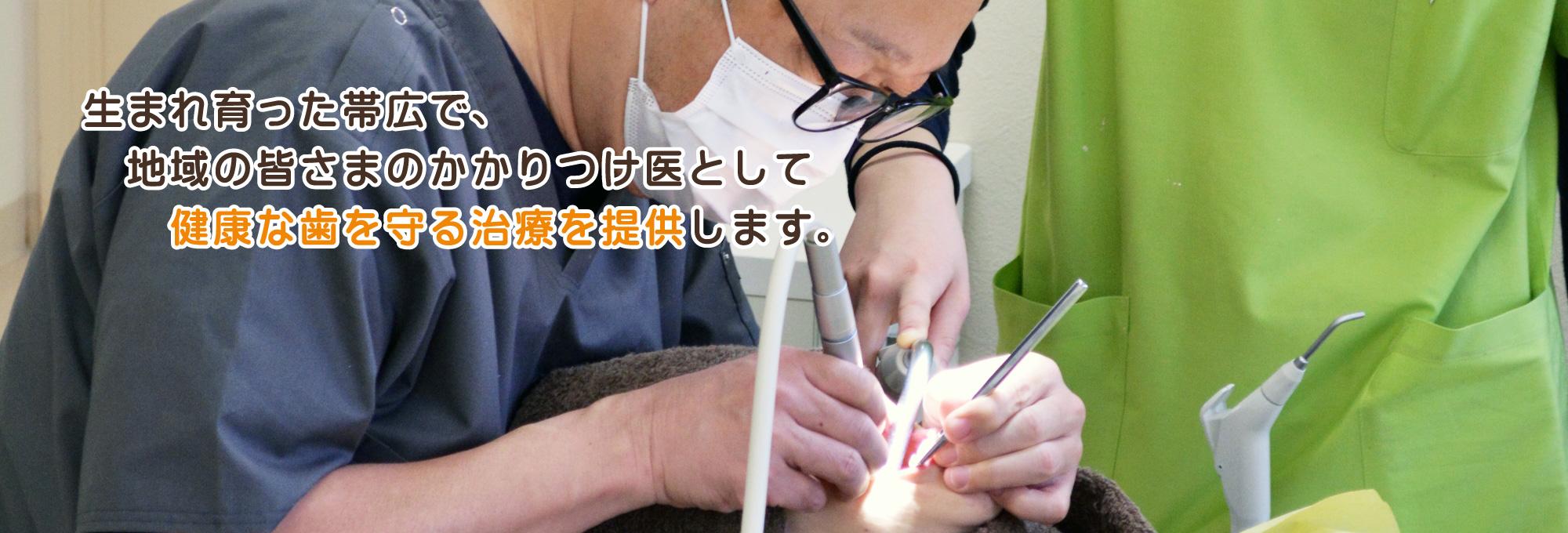 たちばな歯科医院
